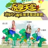 5折限購搞怪玩具恐龍充氣衣服成人恐龍褲子小霸王龍聖誕節兒童服裝表演服 萌萌小寵