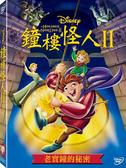 【迪士尼動畫】鐘樓怪人2:老實鐘的秘密-DVD 普通版