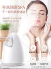 蒸臉器熱噴面臉美容儀噴霧機加濕納米補水蒸臉儀打開毛孔熱噴家用 印象家品
