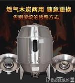 烤鴨爐90燃氣烤鴨爐不銹鋼雙層商用煤氣木炭兩用燒鴨雞鵝烤羊爐LX新年禮物