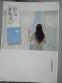 【書寶二手書T1/一般小說_JEH】微光北極星_煙波