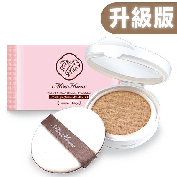 Miss Hana 花娜小姐 光透無瑕氣墊粉餅升級版(自然色/明亮色)-粉蕊 ◆86小舖 ◆