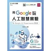 用Google玩人工智慧實驗:Google AI Experiments探索 含
