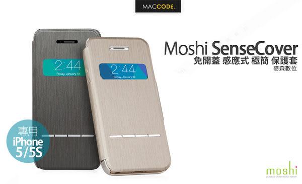 Moshi SenseCover 免開蓋 感應 皮套式 極簡 保護套 iPhone SE / 5S / 5 專用