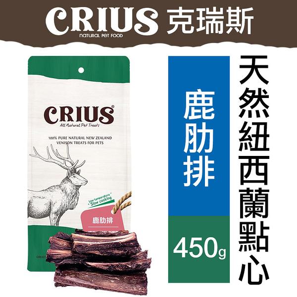 CRIUS 克瑞斯天然紐西蘭點心-鹿肋排450克