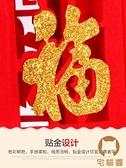 新年小燈籠裝飾福字宮燈春節無紡布燈籠掛飾客廳布置掛件【宅貓醬】