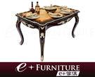 『 e+傢俱 』ET4 漢弗萊 Humphry 新古典 木紋桌面設計 雅致雕花設計 餐桌 | 長餐桌 可訂製
