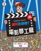 威利在哪裡?(4):電影夢工廠(暢銷修訂版)