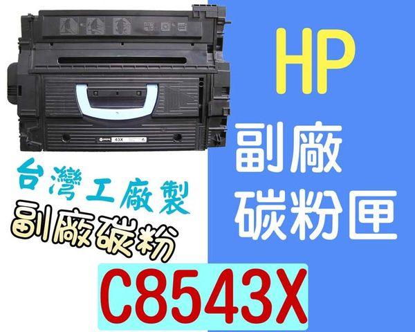[ HP 副廠碳粉匣 C8543X 543X 43X][30000張] LaserJet LJ 9000 9040 9040n 9040dn 9050 9050n 9050dn