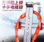 自行車鎖 玥瑪電瓶鎖踏板鎖電動車電池鎖防盜鎖十字型加粗鍊條可調節電瓶鎖【小天使】