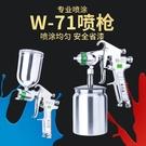 日本井原W-71汽車油漆噴槍噴漆上壺家具氣動工具高霧化涂料噴漆槍 【端午節特惠】