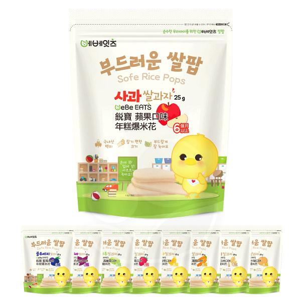 韓國 bebe eats 銳寶 年糕爆米花(9款可選)幼兒餅乾|牙餅【佳兒園婦幼館】