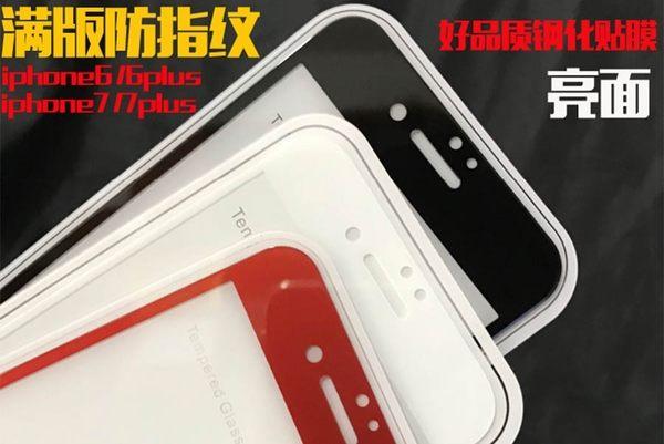 【CHENY】iphons7 plus 5.5吋 9H滿版亮面鋼化膜 玻璃保貼 保護貼 玻璃貼 鋼保 銀幕貼