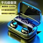現貨 爆款F9無線藍芽耳機TWS入耳式運動立體聲觸摸藍芽耳機5.1 韓美e站