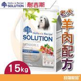 耐吉斯老犬/羊肉 寵物狗飼料 15kg【寶羅寵品】
