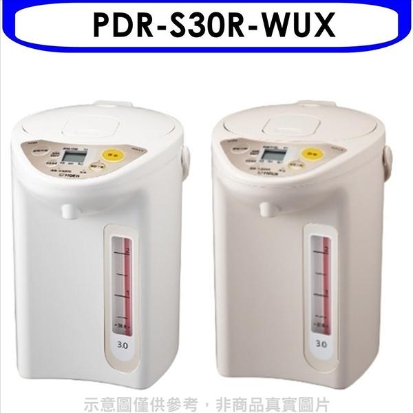 虎牌【PDR-S30R-WUX】熱水瓶 不可超取 優質家電 珍珠白色