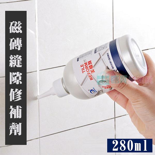 磁磚縫隙修補膏 防水防霉 填縫 防霉劑 美縫劑 補縫膠