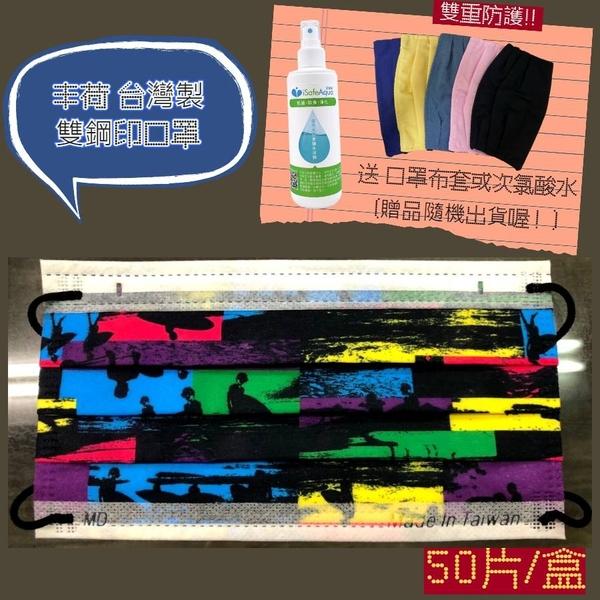 【2004339】現貨 丰荷 成人醫療 醫用口罩 (50入/盒) (衝浪 前衛藝術風 )台灣製