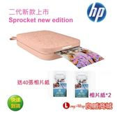 好禮送2盒相片紙~全新第二代上市~ HP Sprocket new edition  口袋相印機-櫻花粉