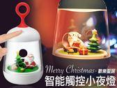 歡樂聖誕 智能觸控小夜燈