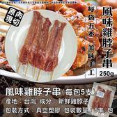 【海肉管家】台灣原味雞脖子串X1包(5支/包 每包約250g±10%)