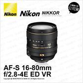 Nikon AF-S DX NIKKOR 16-80mm f/2.8-4E ED VR  國祥公司貨 ★24期免運費★ 薪創數位