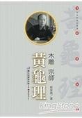 木雕‧宗師‧黃龜理(附DVD)