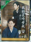 挖寶二手片-P09-328-正版DVD-日片【我的長崎母親】-吉永小百合 二宮和也 黑木華 淺野忠信