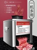 商用切肉機不銹鋼全自動切絲切片機切菜機菜家用小型電動絞肉丁機YXS 交換禮物
