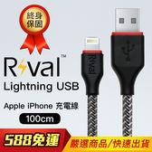 Rival 終身保固 蘋果 Apple Lightning USB 100cm iPhone 超耐折 編織 快充 充電線 傳輸線 可達3A 支援 QC2.0 QC3.0