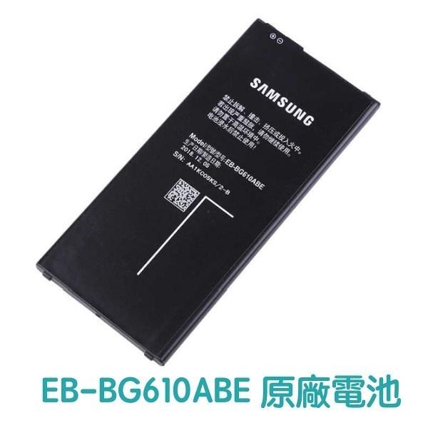 含稅發票【免運費】三星 GALAXY J7 prime G610 J4+ J6+ 原廠電池【贈工具+電池膠】EB-BG610ABE