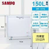 SAMPO 聲寶【SRF-151G】150公升 臥式冷凍櫃