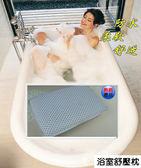 舒壓枕【ZRV003-W】浴室舒壓枕 防水 輕巧 無害 通用 123ok
