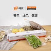 真空封口機小型家用抽真空壓縮包裝機食品保鮮全自動商用塑封機CY『小淇嚴選』