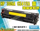 HP 305A / CE412A 黃色 環保超精細碳粉匣 適用 M375NW / M475DN / M451NW