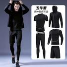 健身衣服男套裝運動速干緊身訓練服夜晨跑步籃球裝備秋冬季健身房  快速出貨