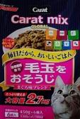 *WANG*日本日清CARAT克拉毛玉綜合貓糧貓飼料(6分裝入)-2.7kg