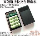 行動電源池盒QC3.0雙向快充4節免焊DIY套件外殼充電寶18650電套料 快速出後