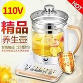 養生壺 110V伏養生壺 美國 日本多功能電熱水壺全自動加厚玻璃中藥壺 快速出貨