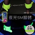SM情趣用品 虐戀【限時7折】HIKARI-SM夜光新刺激-腳銬︱愛情套餐︱