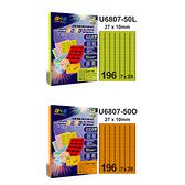 彩之舞 進口3合1彩色標籤(螢光色) 7x28 196格圓角 50張入 / 包 U6807-50L/U6807-50O