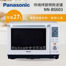 【天天限時 送吸濕毯 結帳再折扣】 Panasonic 國際牌 NN-BS603 蒸氣烘烤微波爐