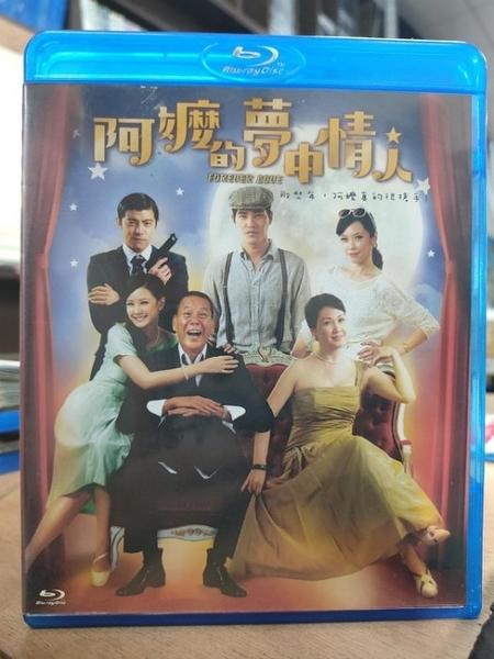 挖寶二手片-0297-正版藍光BD【阿嬤的夢中情人】華語電影(直購價)