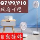 【Love Shop】台灣現貨 Q7 折疊風扇 旋轉風扇/電風扇 伸縮折疊無線風扇/靜音搖頭風扇/P10/P9S/P9