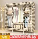熱賣衣櫃簡易布衣櫃出租房用組裝加粗實木牛津布藝簡約現代經濟型單人衣櫥LX  coco