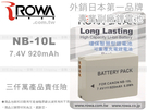 EGE 一番購 】ROWA 外銷鋰電池 Fit CANON NB-10L NB10L【G16 SX50 HS G15 G1X G1 X SX40 IS SX40IS】