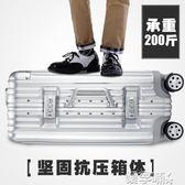 行李箱拉桿箱網紅旅行箱包20韓版24密碼皮箱子28寸萬向輪學生男女LX 【熱賣新品】