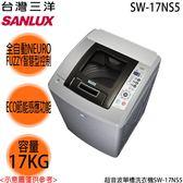 【SANLUX三洋】17kg  超音波單槽洗衣機 SW-17NS5