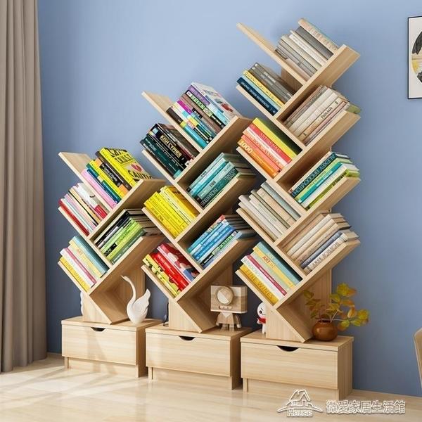 樹形書架落地簡約現代小書架簡易桌上置物架學生用書櫃省空間【快速出貨】