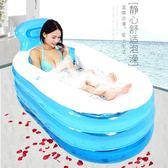 充氣浴缸成人家用洗澡桶塑料大號加厚折疊兒童浴桶泡澡神器洗澡盆 XY1096 【男人與流行】